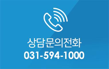 상담문의전화