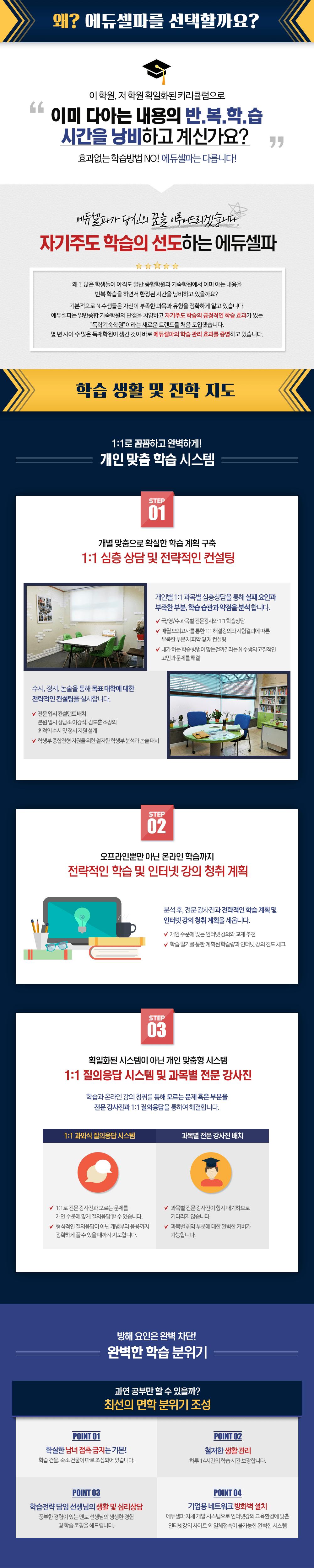 2018대입정규반소개 에듀셀파독학기숙학원
