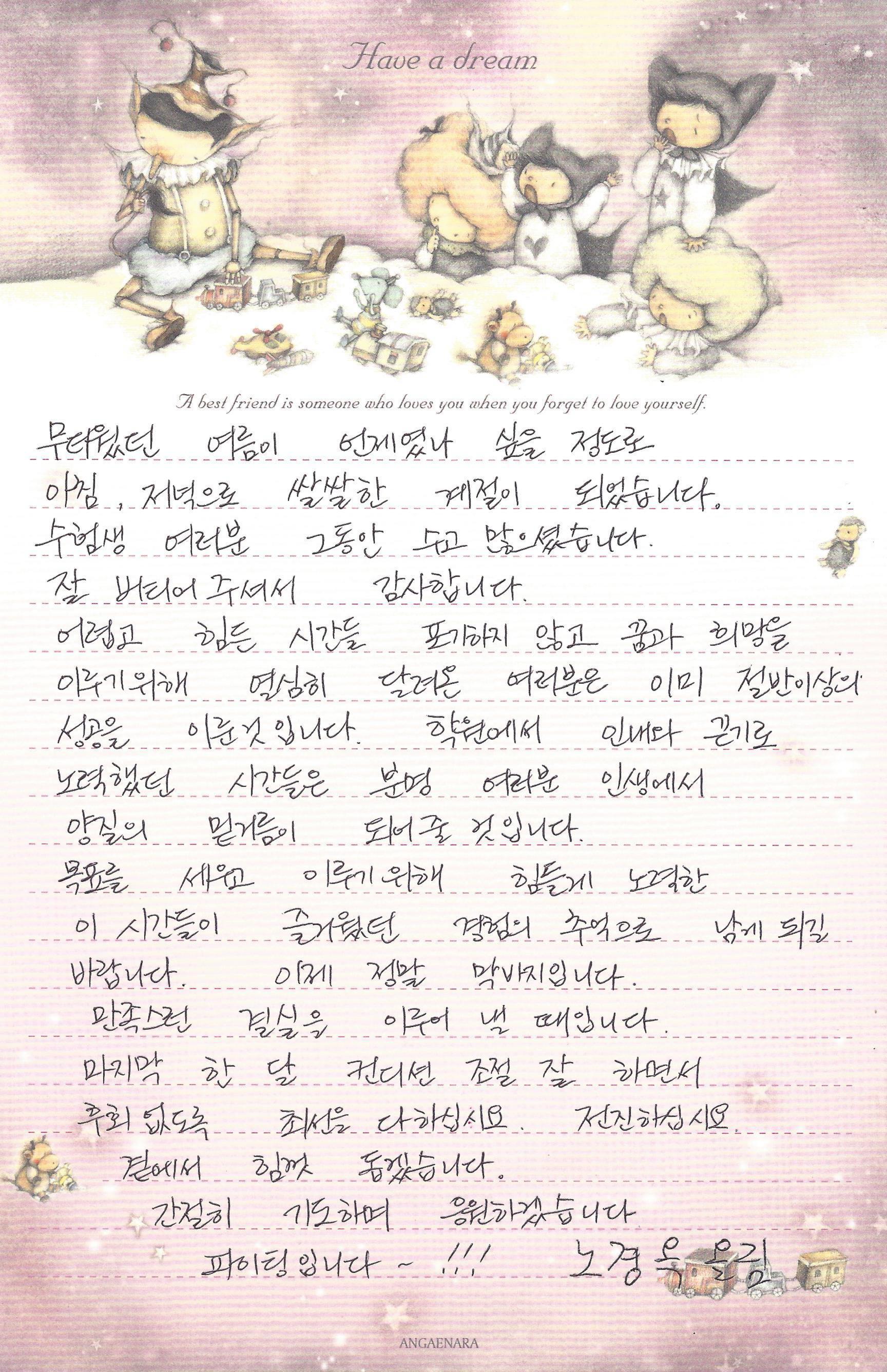 에듀셀파 독학기숙학원 교직원편지1