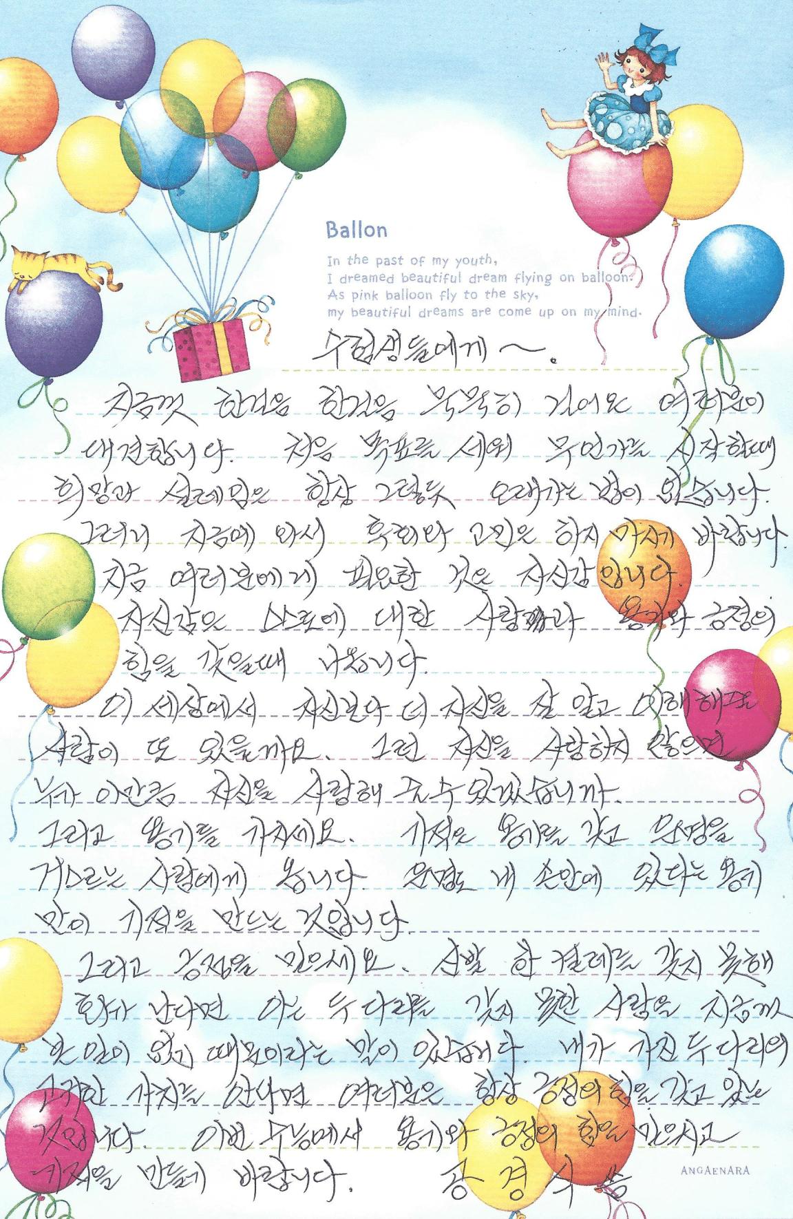 교직원 편지 10