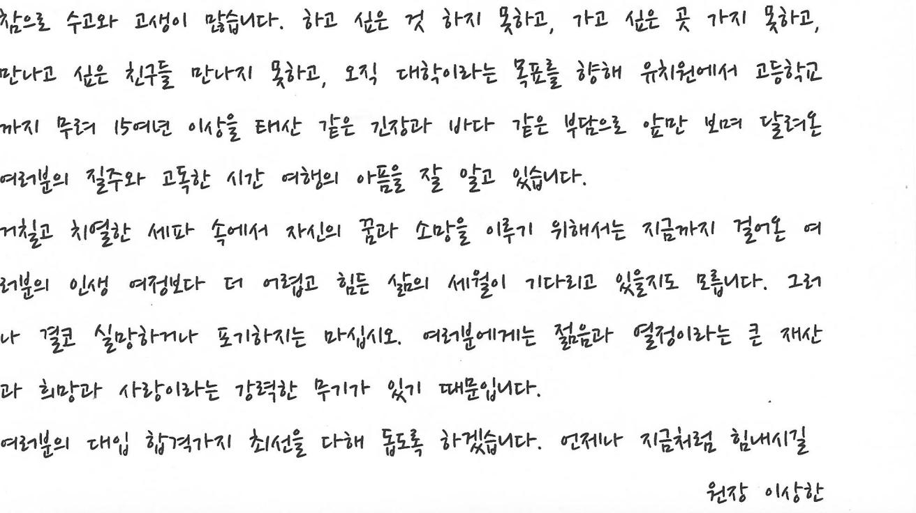 교직원편지 11