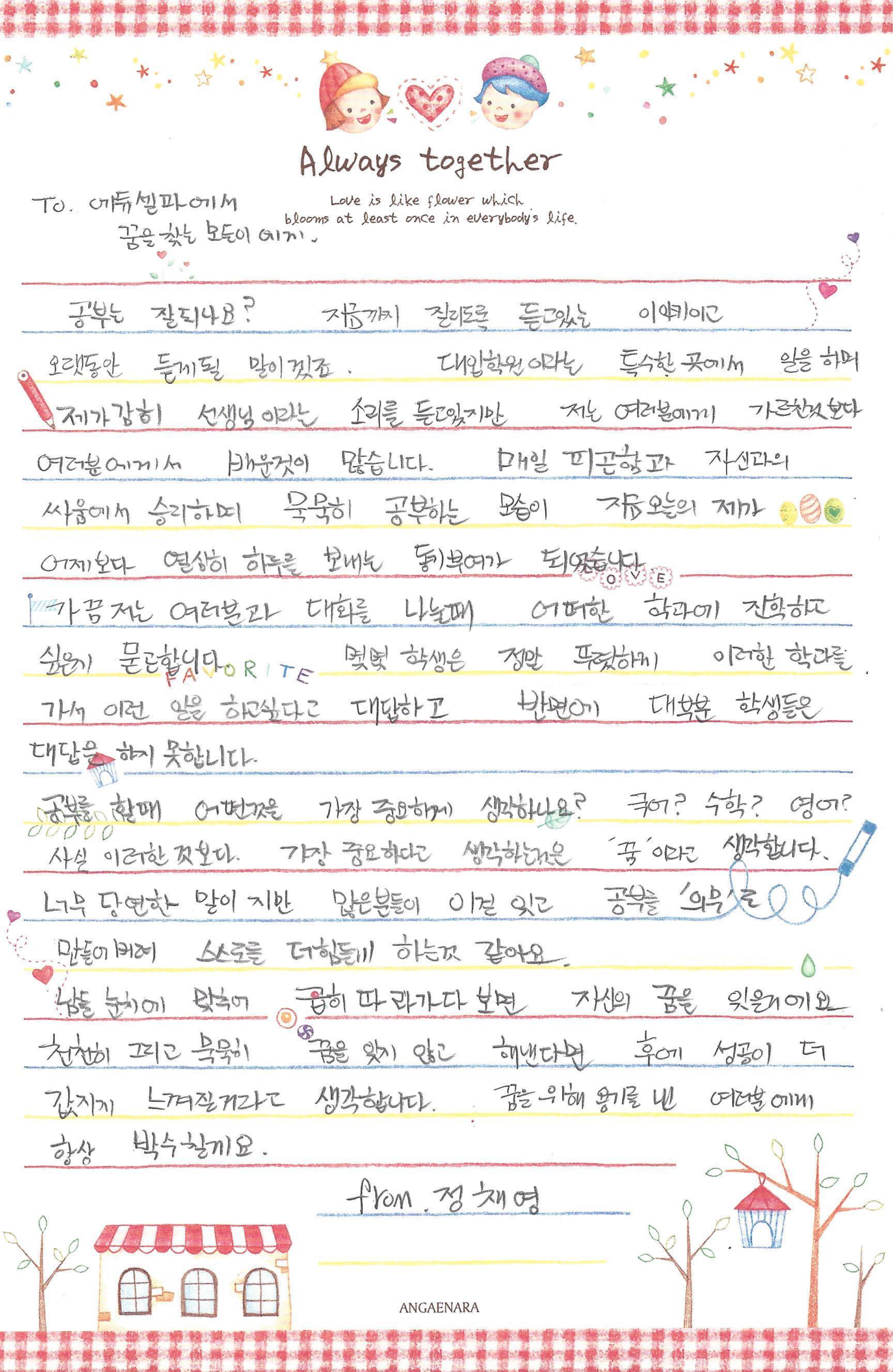 에듀셀파 독학기숙학원 교직원편지2