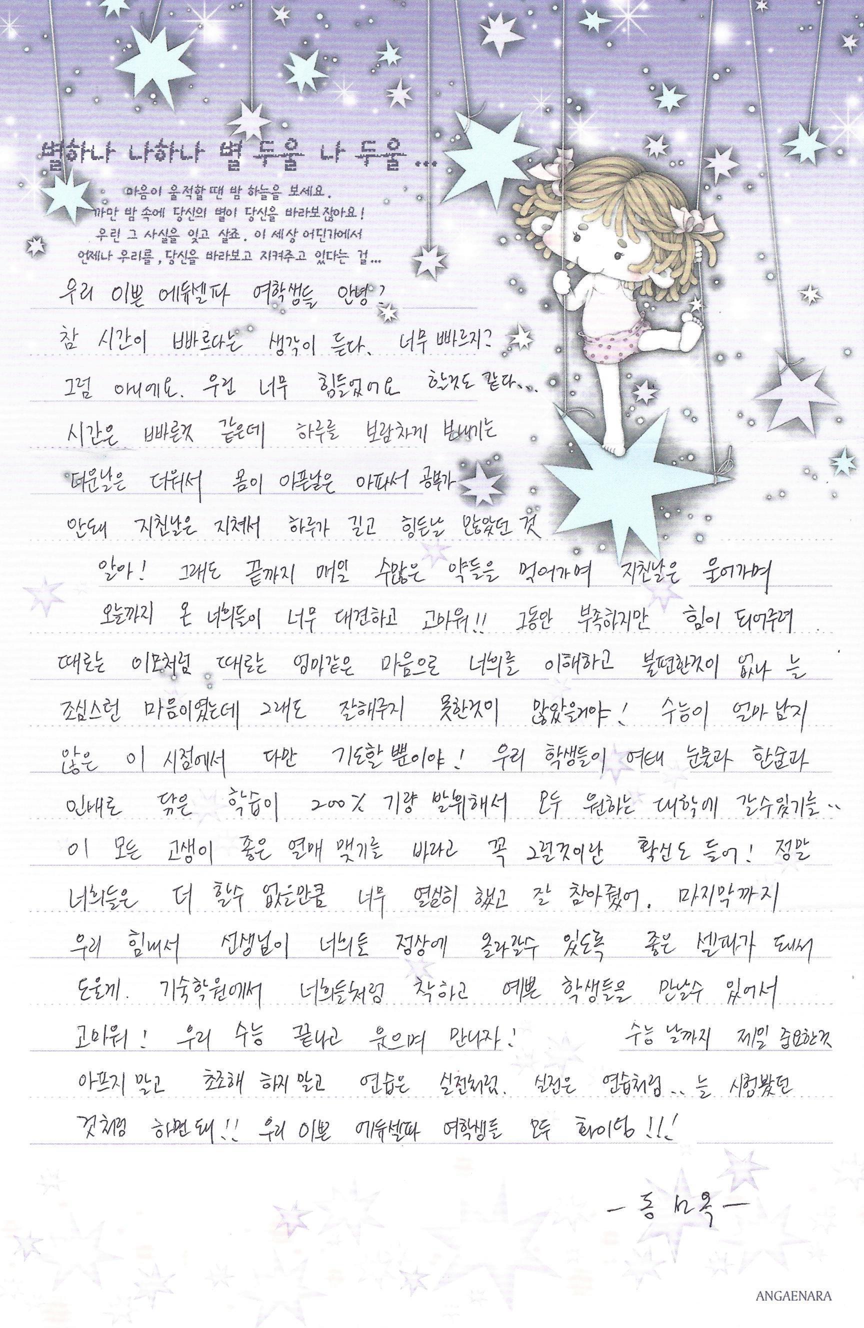 에듀셀파 독학기숙학원 교직원편지5