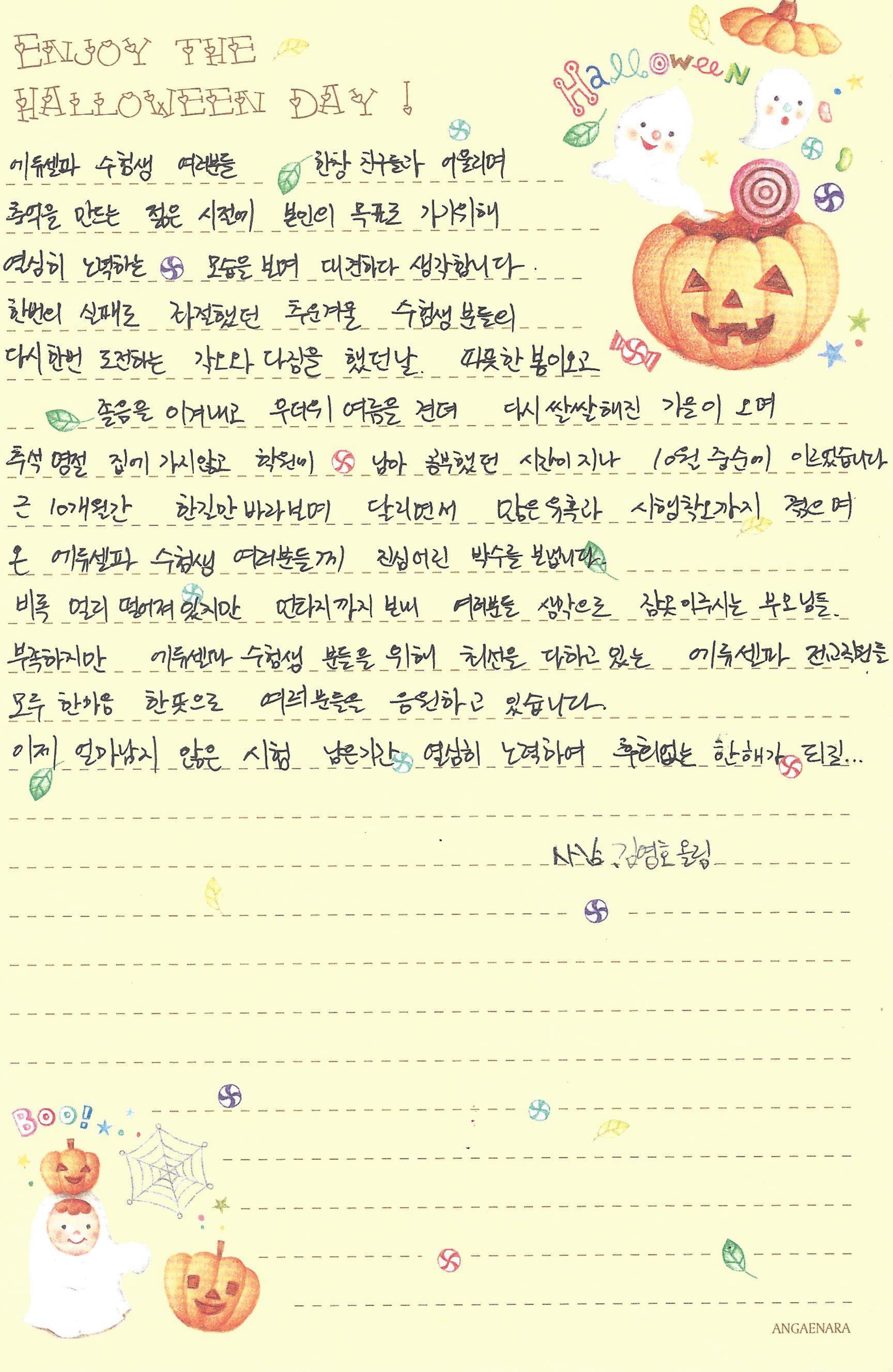 에듀셀파 독학기숙학원 교직원편지6