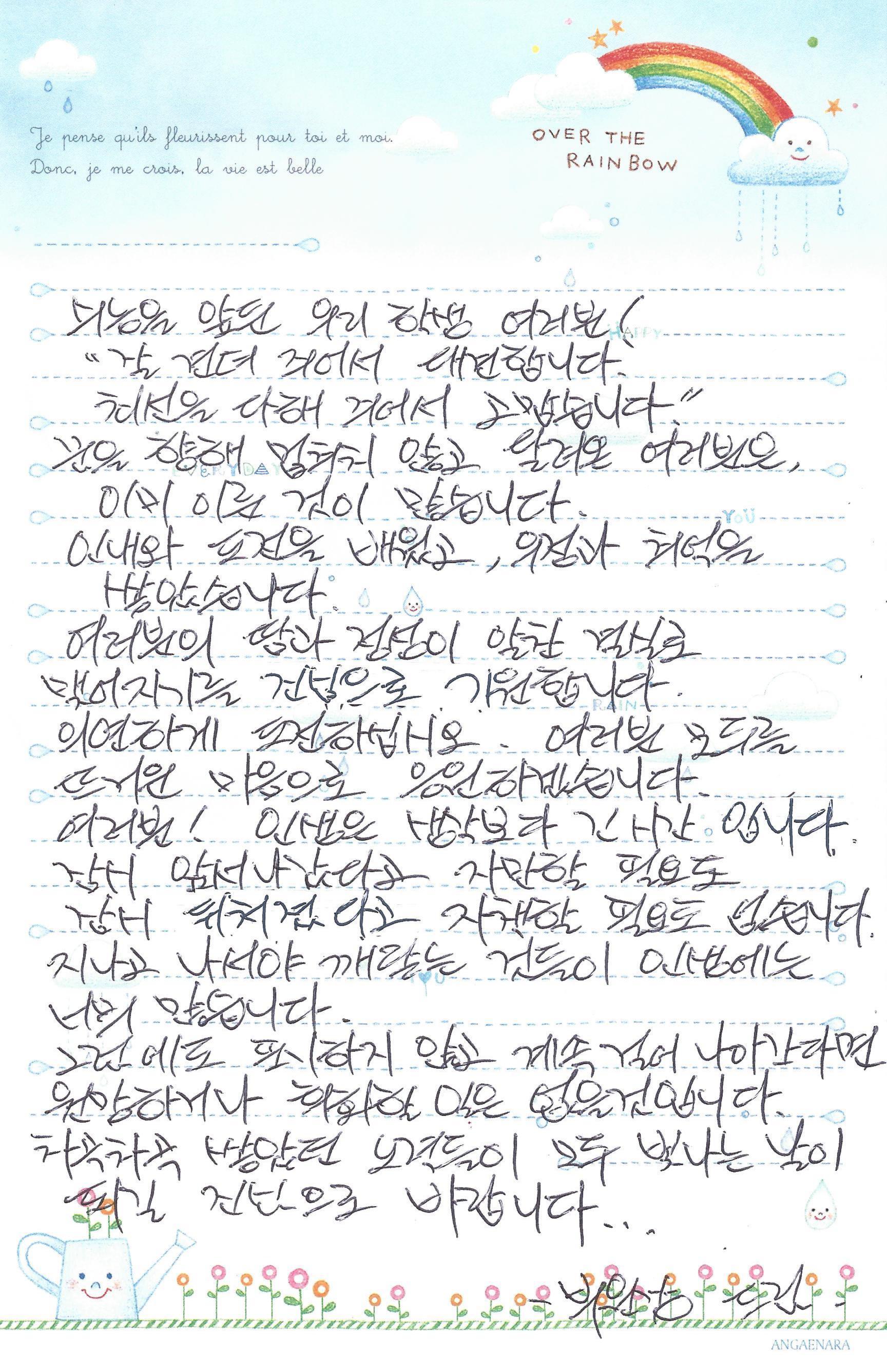 에듀셀파 독학기숙학원 교직원편지8
