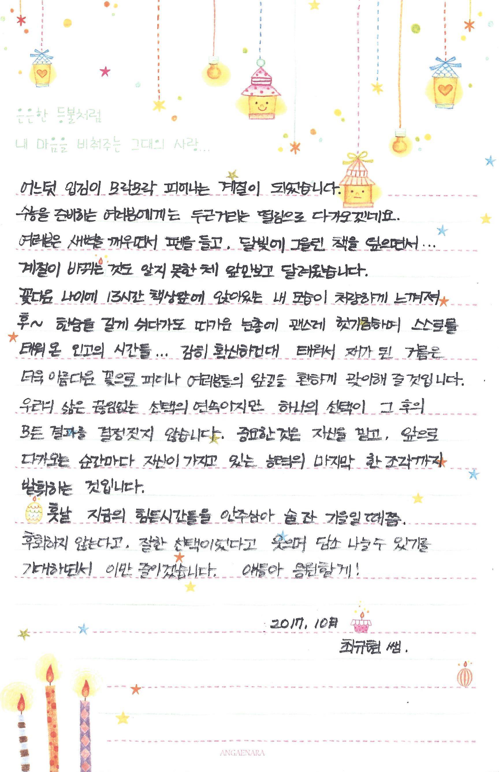 에듀셀파 독학기숙학원 교직원편지9