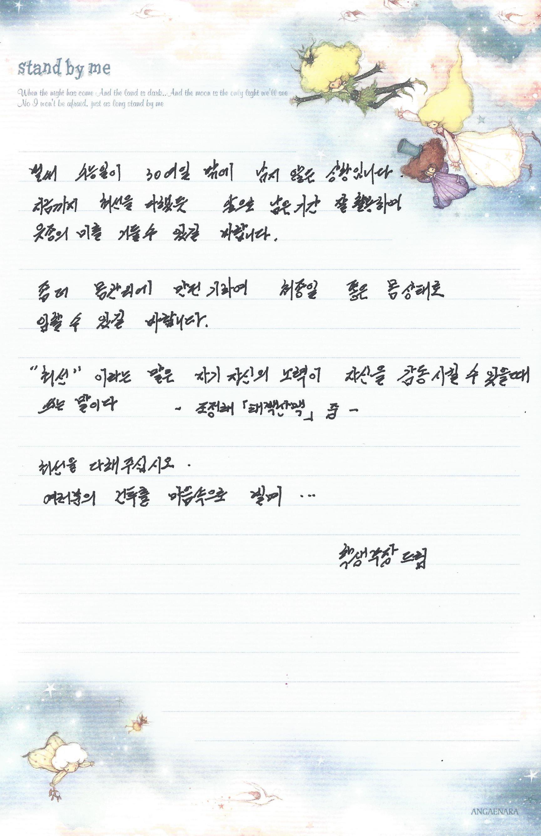 에듀셀파 독학기숙학원 교직원편지3