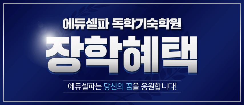 에듀셀파 독학기숙학원 장학혜택 메인배너