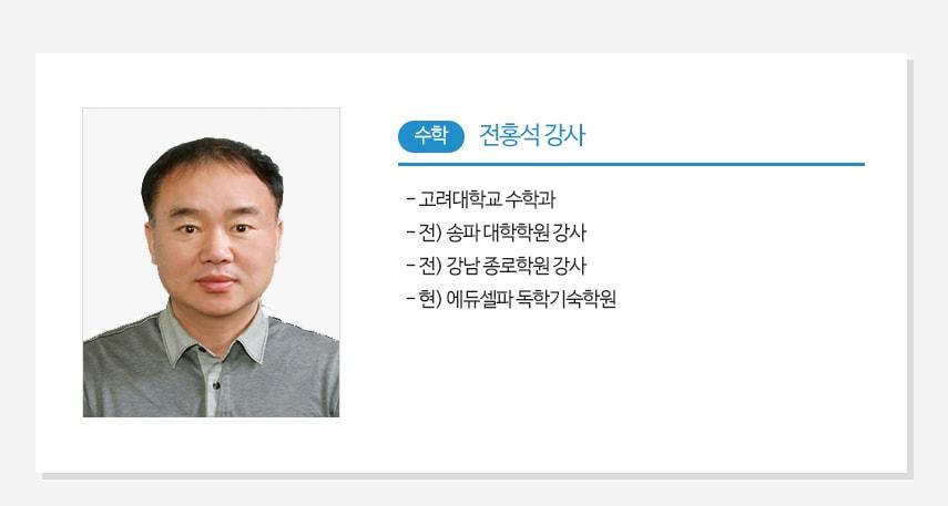 수학 전홍석 강사