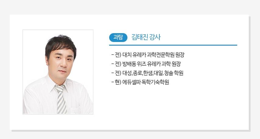과탐 김태진 강사