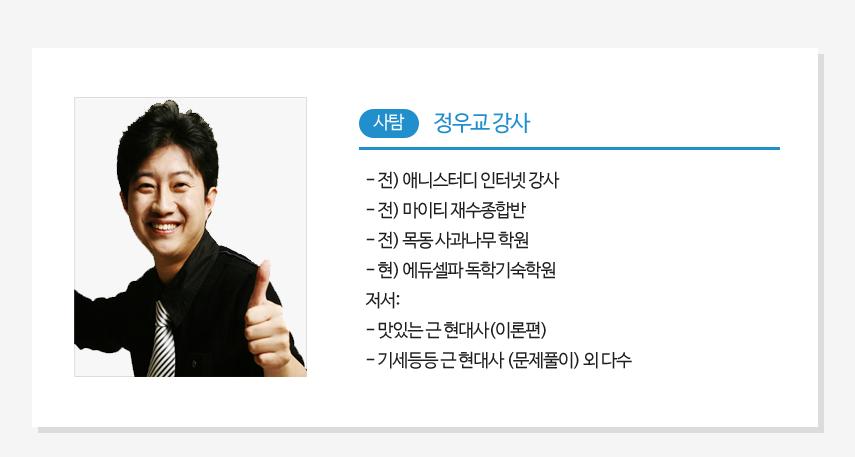 정우교 사탐 강사