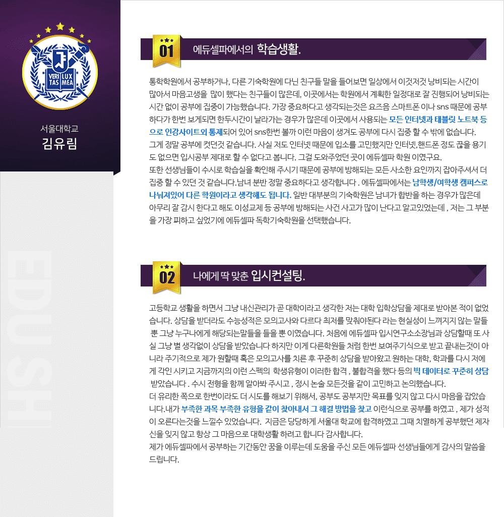 서울대 김유림 후기