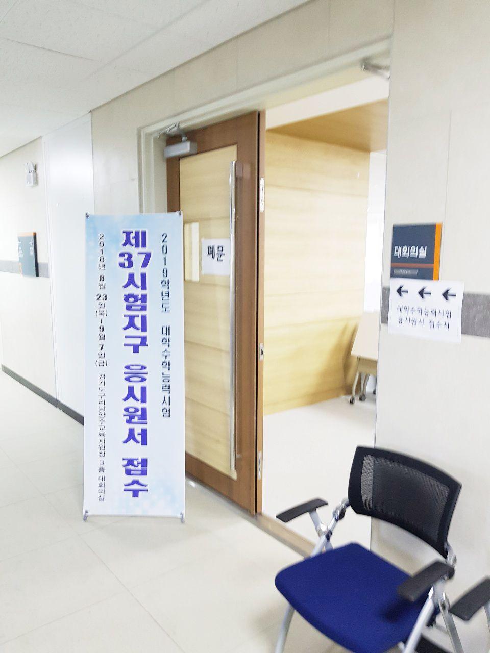 2019학년 수능원서접수 5