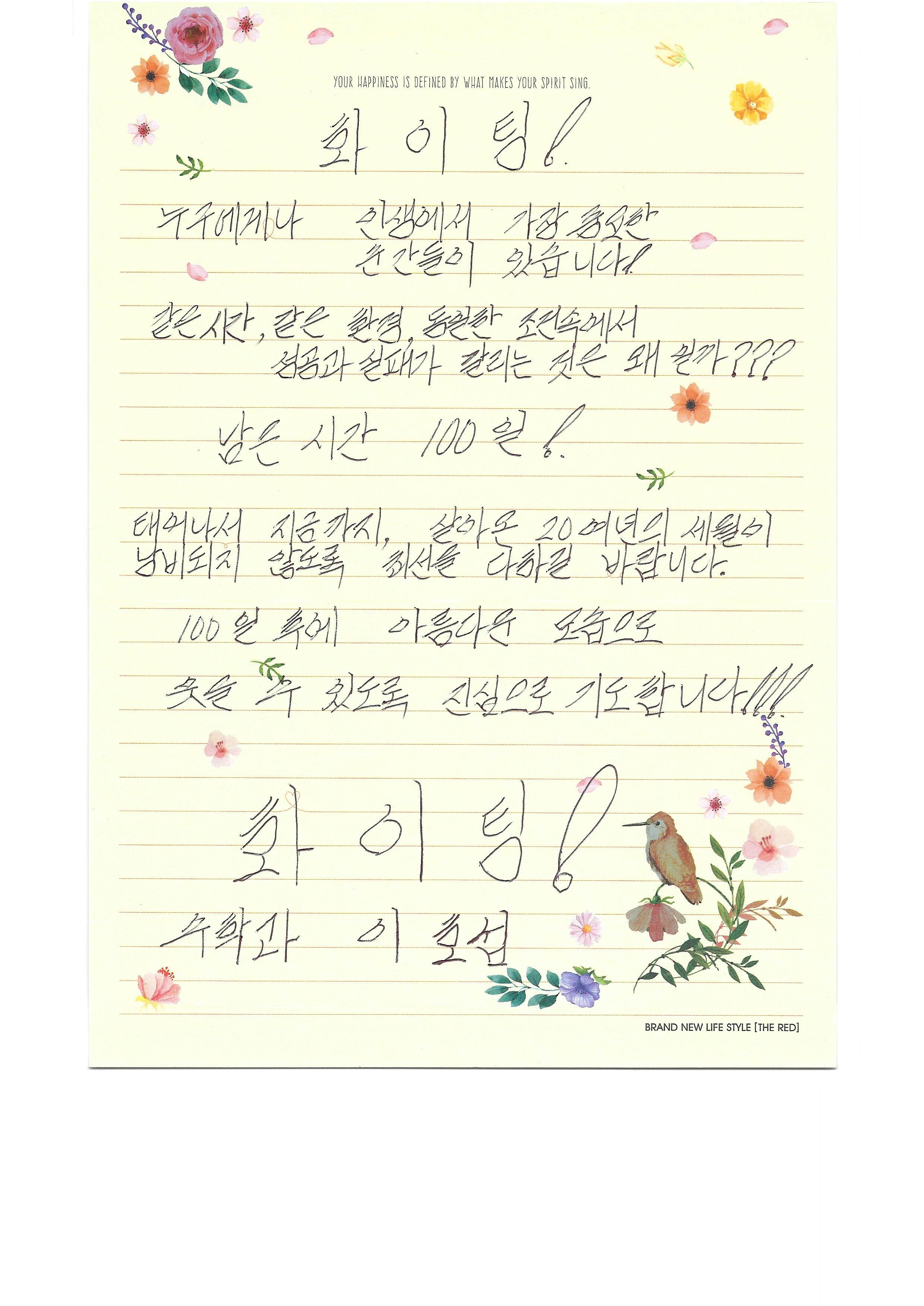 선생님 100일 편지 11