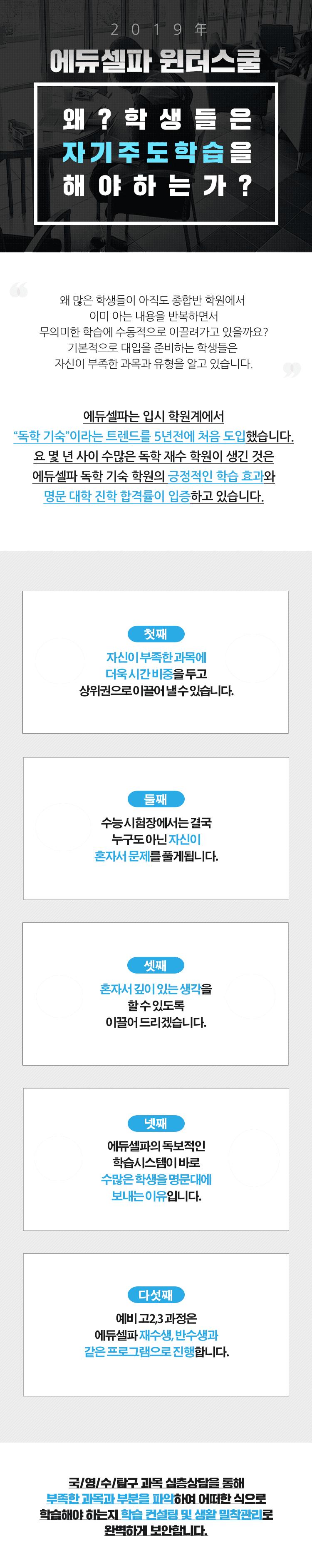 2019 윈터스쿨 에듀셀파 소개 mobile