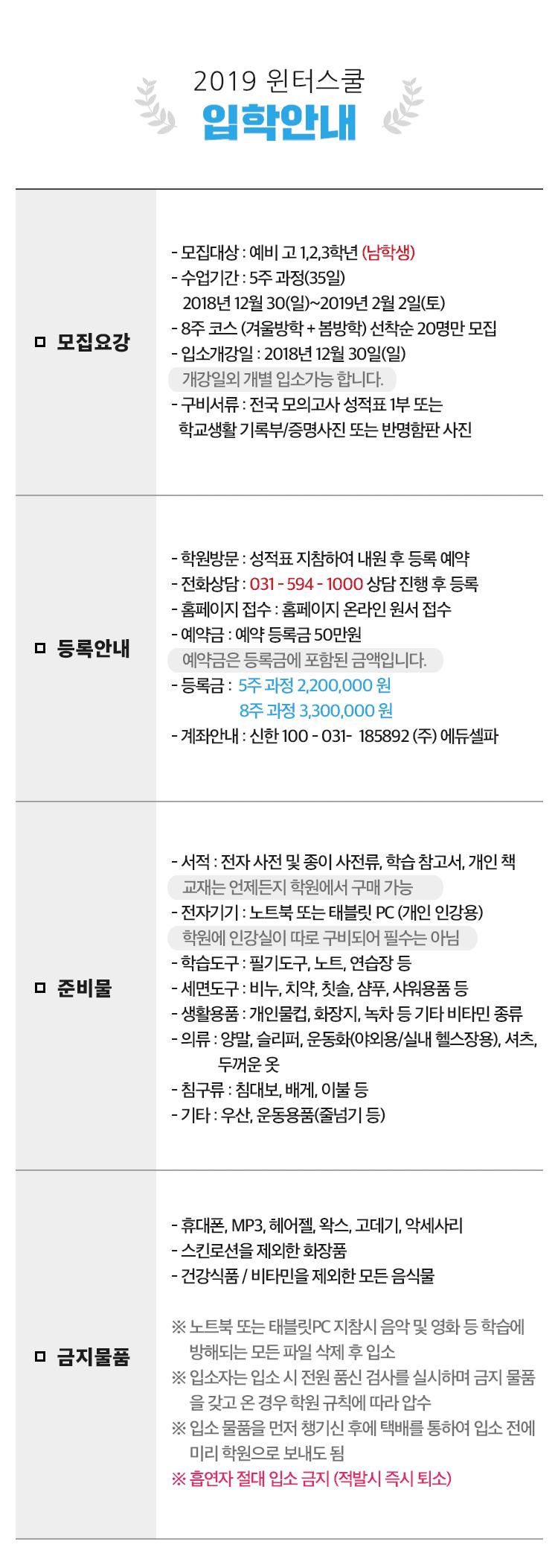 2019 윈터스쿨 입학안내 모바일