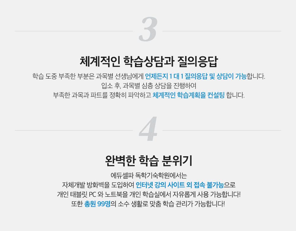에듀셀파 독학기숙학원 2019 윈터스쿨 소개2
