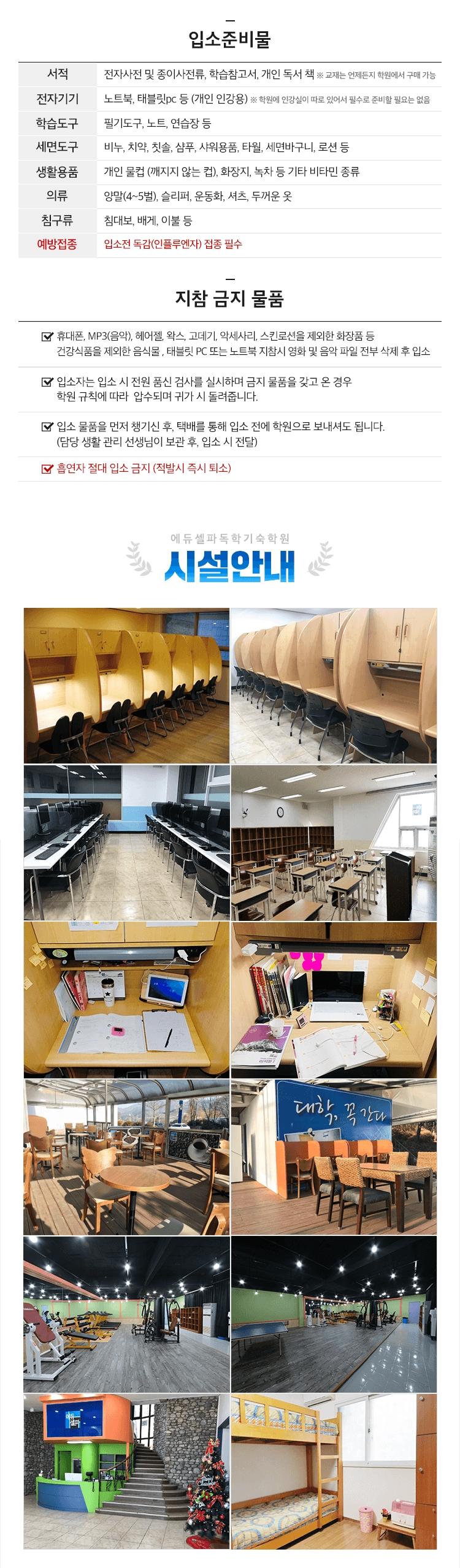 윈터스쿨 시설안내 입소준비물 모바일