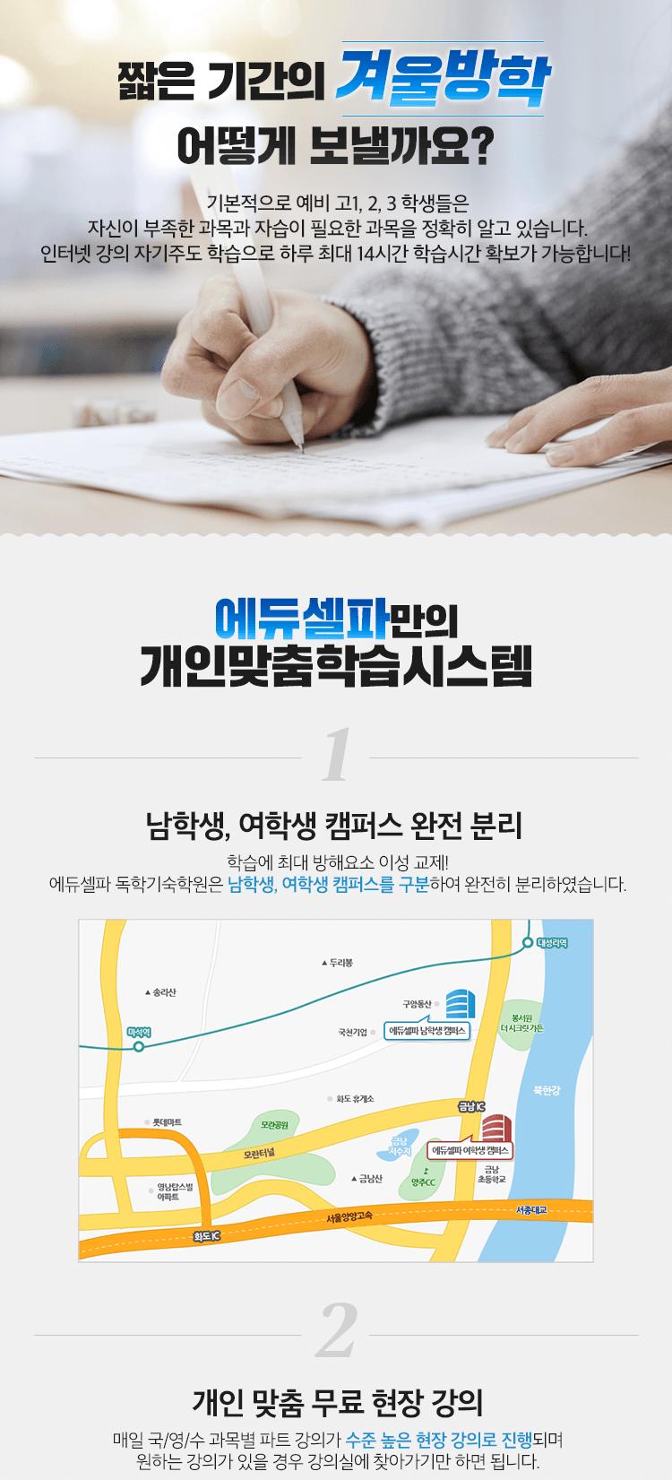 에듀셀파 독학기숙학원 윈터스쿨 소개 모바일