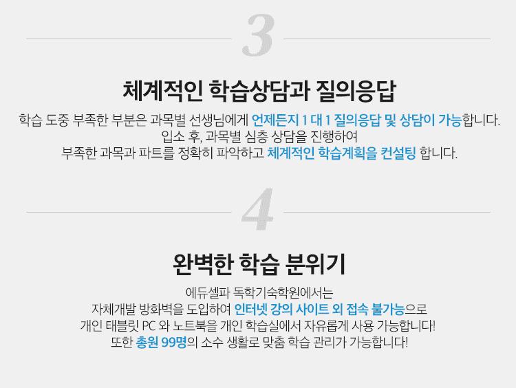 에듀셀파 독학기숙학원 윈터스쿨 소개 모바일1