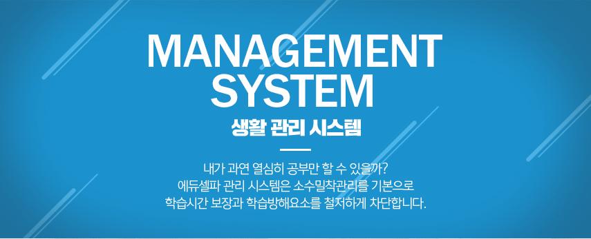 에듀셀파 독학기숙학원 생활관리시스템