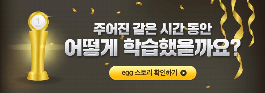 egg story 확인하기 버튼
