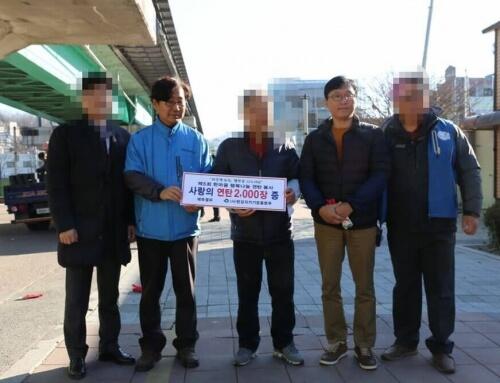 남양주 지역 연탄 배달 봉사