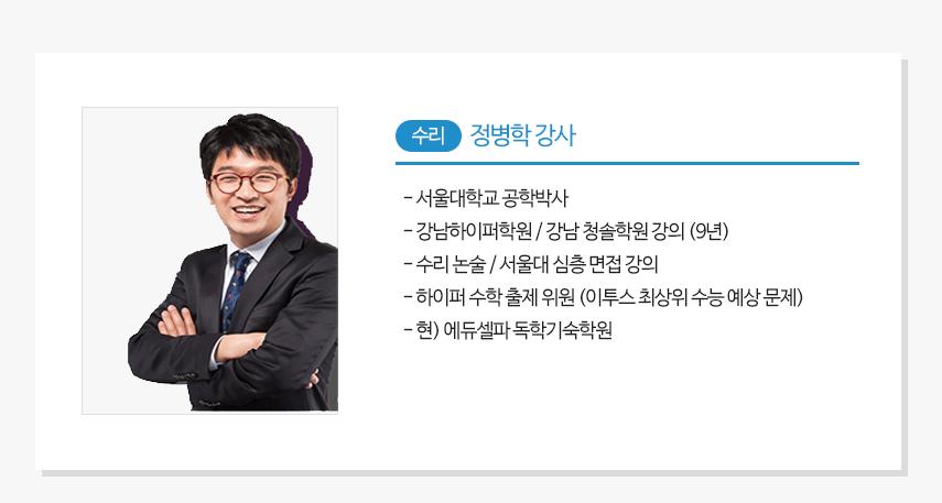 수리논술 정병학 강사