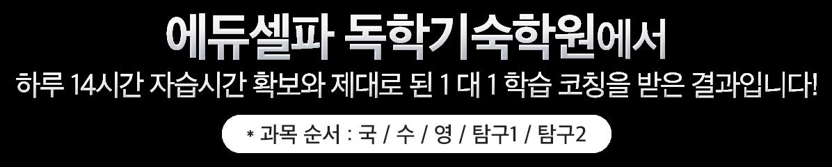 에듀셀파 독학기숙학원에서 하루 14시간!
