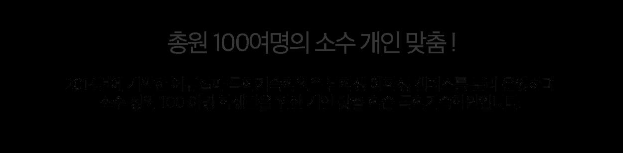 총원 100명의 소수 개인맞춤학습!
