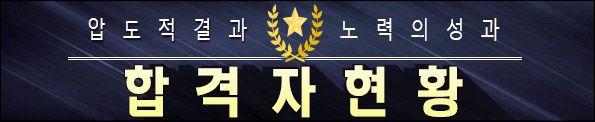 에듀셀파 독학기숙학원 합격자현황