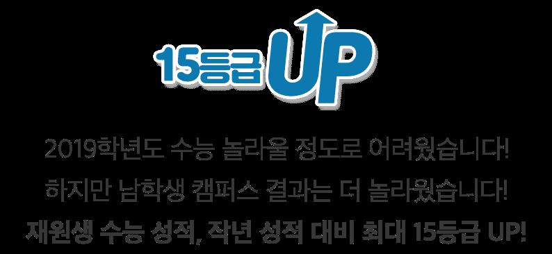 15등급 UP