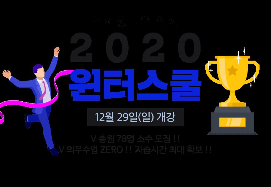 2020년 윈터스쿨 모바일 배너