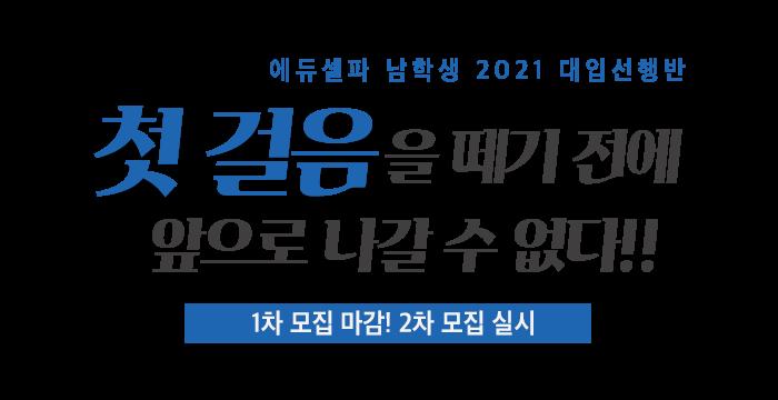 에듀셀파 남학생 독학기숙학원 선행반 배너