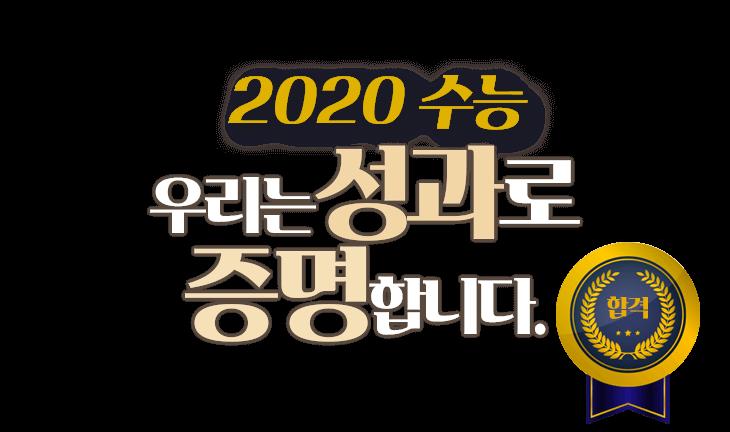 2020학년도 성과증명 배너