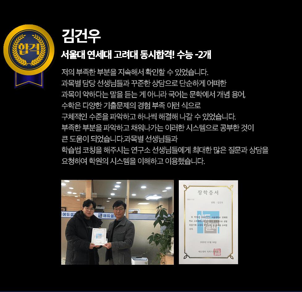 김건우 서울대 연세대 고려대 합격후기