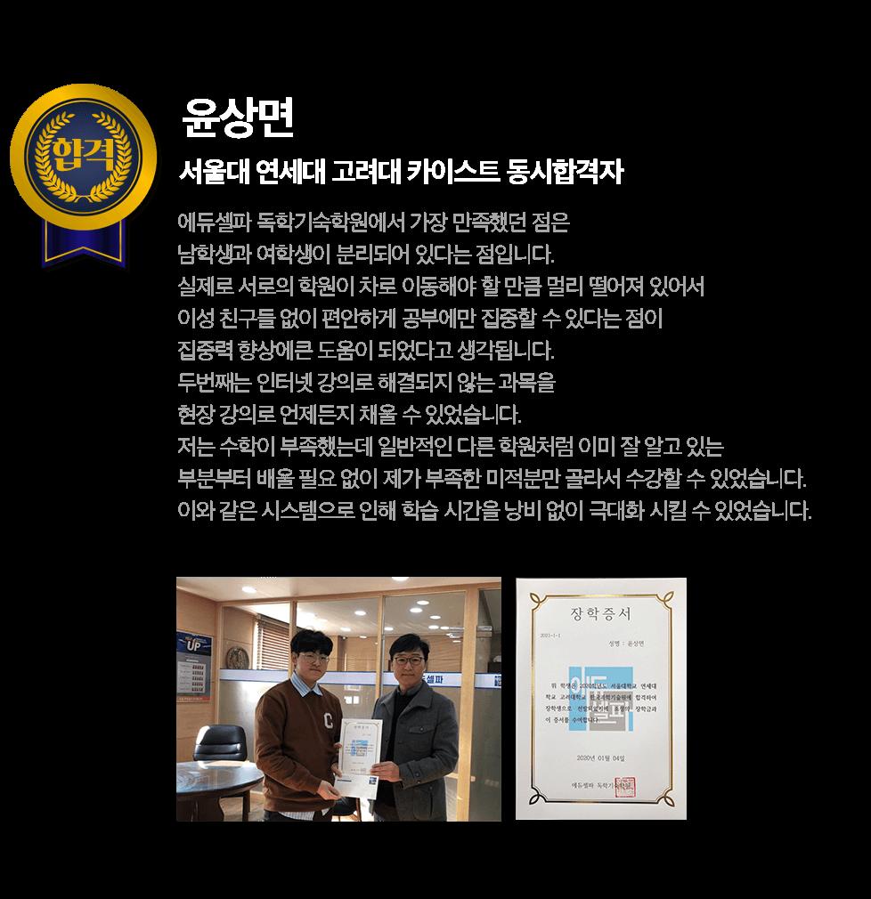 윤상면 서울대 연세대 고려대 합격후기