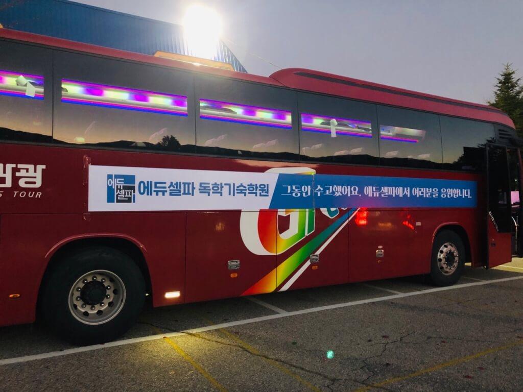 수능 수송차량 에듀셀파 독학기숙학원