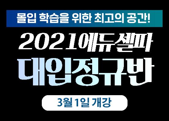 2021학년도 대입정규반 배너